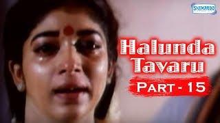 Vishnuvardhan Romantic Movies - Halunda Tavaru - Part 15 Of 15 - Kannada Superhit Movie