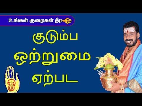 குடும்ப ஒற்றுமை ஏற்பட : Sai9 TV  9600001732 SAI TEMPLE ஆத்ம சரணாலயம்