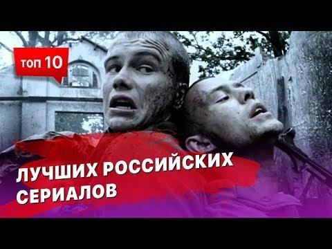 10 лучших российских сериалов