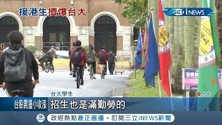 香港反送中持續延燒! 目前約六百多位名港生湧入