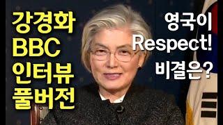 강경화 장관 BBC 인터뷰 풀버전+해설 (영국이 Respect! 비결은?) Kang Kyung-Wha in The Andrew Marr Show BBC