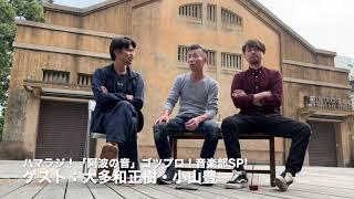 ゴツプロ!浜谷康幸MCのゆるゆるトークショー ゴツプロ!HP http://www....