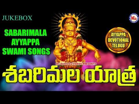 శబరిమల యాత్ర పాటలు | Telugu Sabarimala Yathara Album Songs | Ayyappa Devotional Songs Telugu