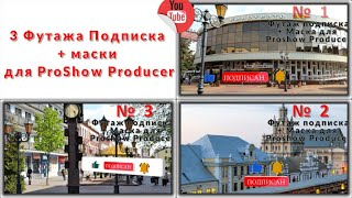 Футажи Подписка на Ютуб маски для Proshow Producer