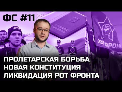 Новая конституция. Ликвидация РОТ ФРОНТа. Пролетарская борьба. ǀ Фронтовые сводки #11