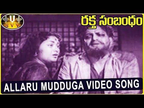 Allaru Mudduga Video Song || Rakta Sambandham Movie || NTR, Savitri || Sri Venkateswara Videos