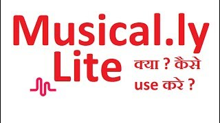 Musical.ly lite Vs Musical.ly app, in Hindi what & how to download