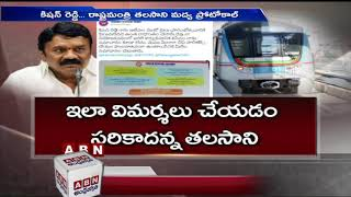 Minister Talasani Srinivas Yadav Counter Tweet To Kishan Reddy Over Metro Controversy