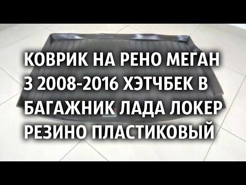 Коврик на Рено Меган 3 2008 2016 Хэтчбек в багажник Лада Локер резино пластиковыи