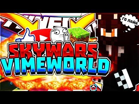 СДЕЛАЛ 2000 ПОБЕД НА SKYWARS!vimeworld-minecraft