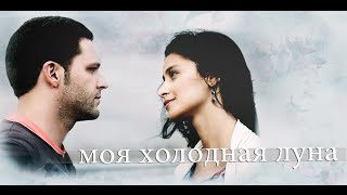 Равшана Куркова и Константин Крюков|Холодная луна