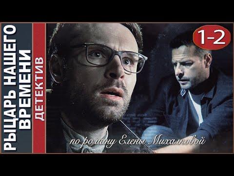 Рыцарь нашего времени (2019). 1-2 серии. Детектив, экранизация Елены Михалковой