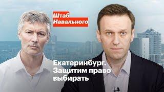 Екатеринбург. Защитим право выбирать