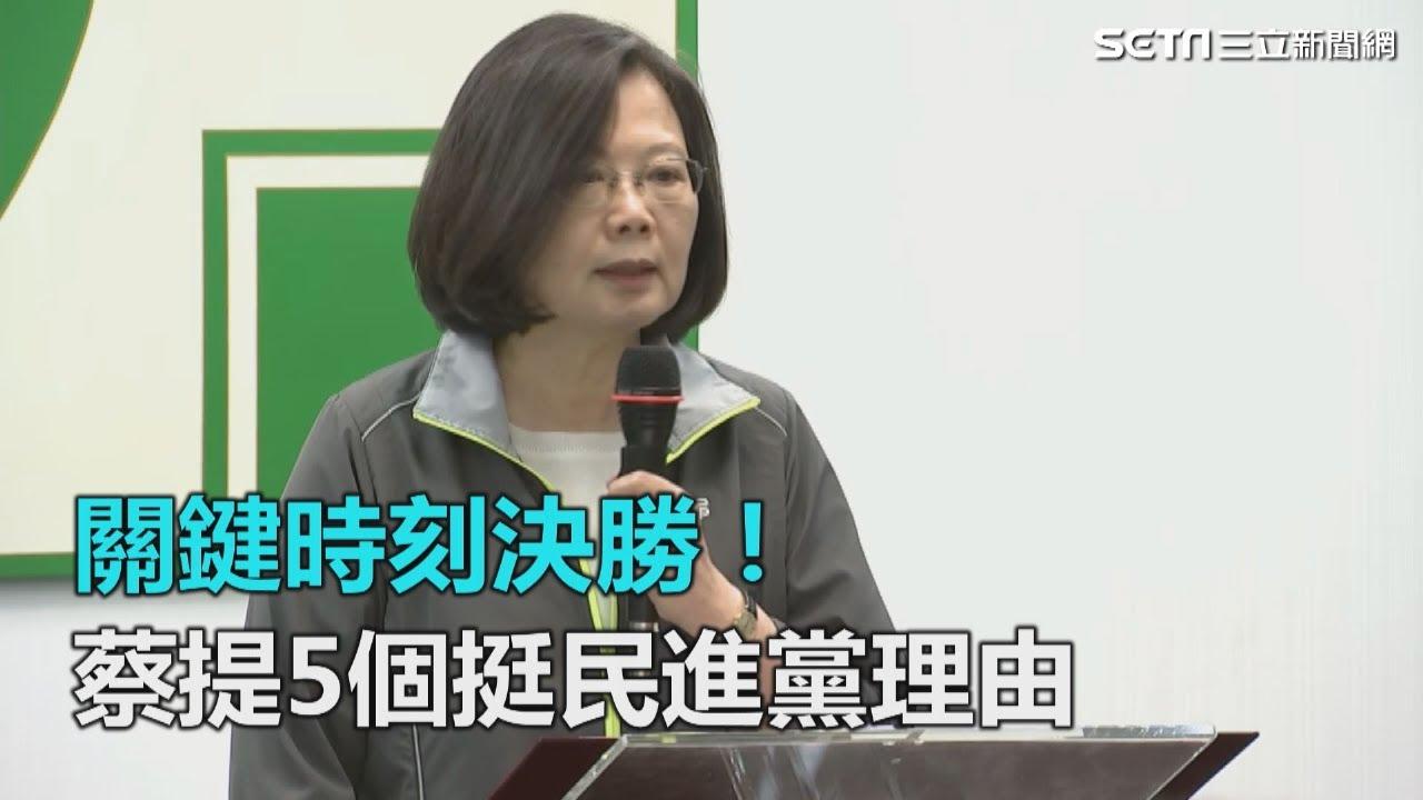 關鍵時刻決勝負 蔡英文細數5個挺民進黨的理由|三立新聞網SETN.com - YouTube