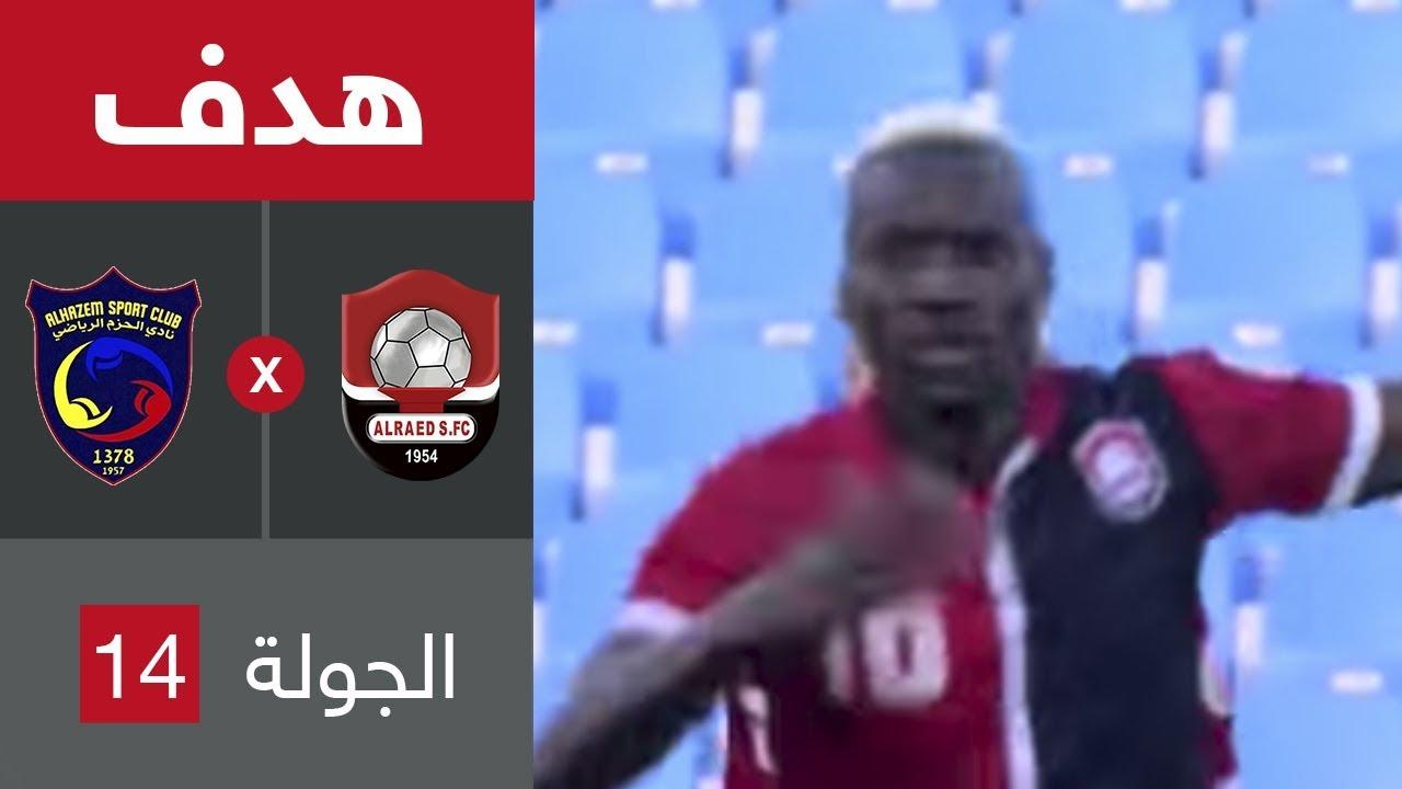 هدف الرائد الأول ضد الحزم (إسماعيل بانغورا) في الجولة 14 من دوري كاس الأمير محمد بن سلمان للمحترفين