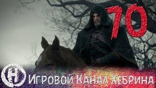 Прохождение Ведьмак 3 - Часть 70 (Хаттори)