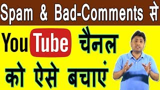 Youtube Comments Settings | How To Protect Youtube Channel From spam And Bad Comments