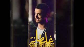مزيكه اغنيه غلطانه للفنان سعد لمجرد