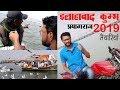 Allahabad Kumbh 2019   Prayagraj Kumbh 2019   Ardh Kumbh Mela