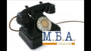МБА Финансы 16 Разговор с заемщиком(, 2014-10-14T15:05:48.000Z)