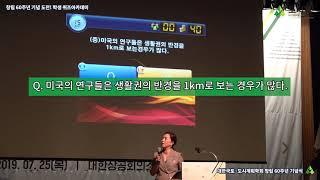 0065 학회창립60주년기념식 퀴즈아카데미1