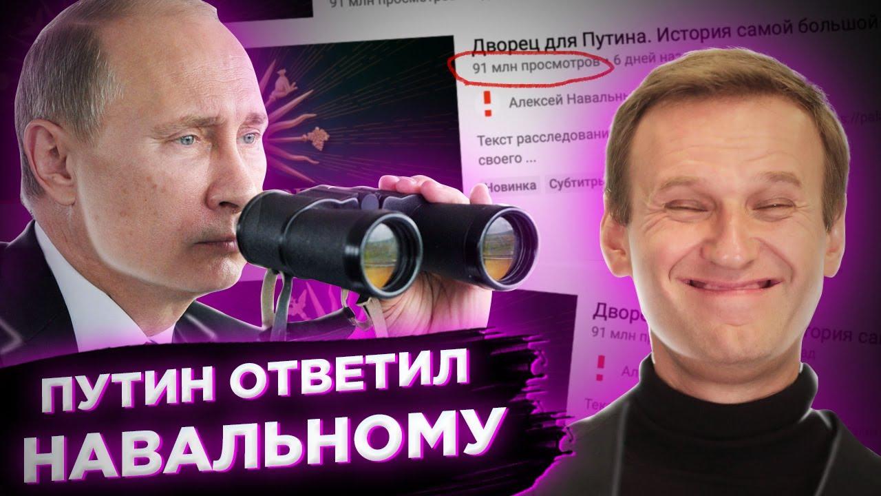 Навальный уделал всех // Путин оценил расследование про  дворец