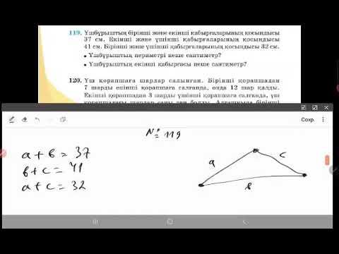5 сынып, математика, 119 есеп