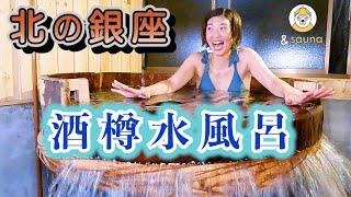 酒樽水風呂&ゲリラ熱波がアツイ⁉︎北の銀座サウナ