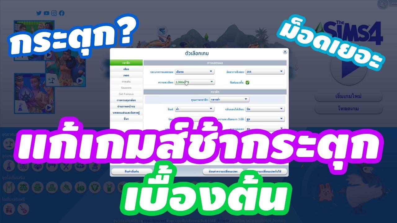 แก้อาการเล่นSims 4 กระตุกเบื้องต้น [ The Sims 4 ]