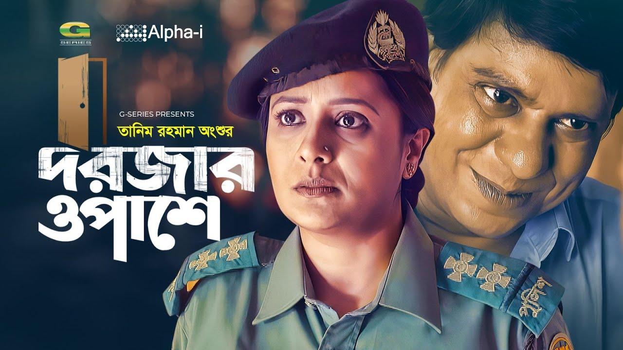Dorjar Opashe | দরজার ওপাশে | New Natok 2020 | Aupee Karim | Joyraj | Anamika Juthi | G Series Drama