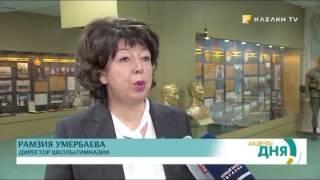 Французские школьники прошли обучение в Казахстане