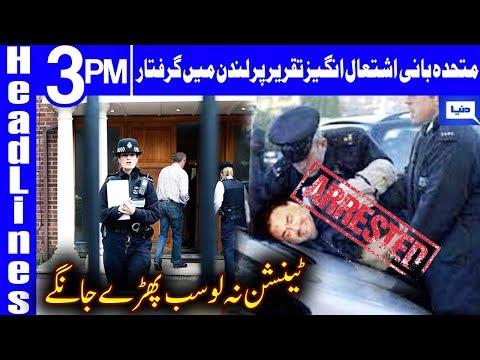MQM founder arrested