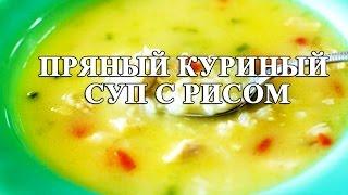 Пряный куриный суп с рисом