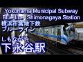 【1985年開業】下永谷駅に潜ってみた 横浜市営地下鉄ブルーライン Shimonagaya Stat…