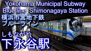 下永谷駅に潜ってみた 横浜市営地下鉄ブルーライン Shimonagaya Station
