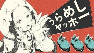 和田たけあき(くらげP) - うらめしヤッホー