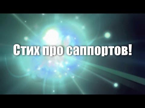видео: СТИХ ПРО САППОРТОВ! dota 2 [Лучший в РУнете!]