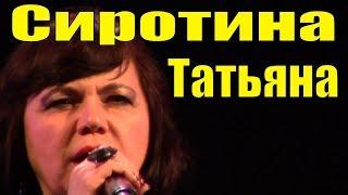 Татьяна Сиротина песня о войне о победе песни военных лет