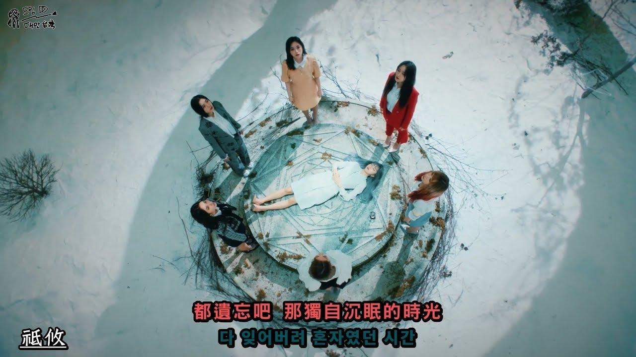[韓中字幕] Dreamcatcher(捕夢網) - YOU AND I MV 認聲版