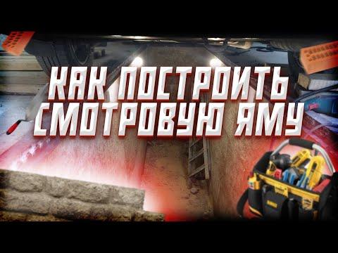 Как сделать яму в гараже своими руками видео