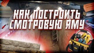 как сделать яму в гараже своими руками из кирпича