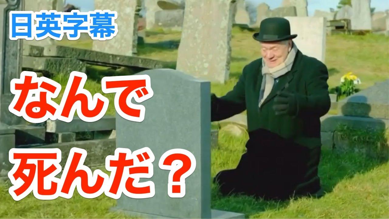 涙腺崩壊!なんで死んだの?衝撃の結末 | ネイティブ英語が聞き取れるようになる | 海外ドラマで英会話を学ぼう | 日本語字幕 | 英語字幕 | 解説付き | 聞き流し | 英語脳