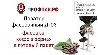 Фасовка упаковка кофе в зернах в готовую тару пакет дозатором фасовочным Д 03