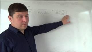 Математика 6 класс. 13 октября. Сумма дробей с разными знаменателями