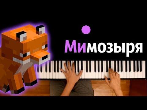 Мимозыря (Amy Leeman) ● караоке   PIANO_KARAOKE ● ᴴᴰ + НОТЫ & MIDI