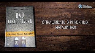 Презентация книги С.В. Ковалева ''Дао Благополучия''