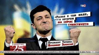 В Киеве назвали дату развала России. Великий перепост