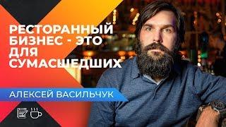 Алексей Васильчук. Чайхона №1. Как масштабировать ресторанный бизнес