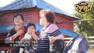 다문화 고부열전 - 가족과 떨어져 사는 시어머니와 벽보고 얘기하는 며느리_#003