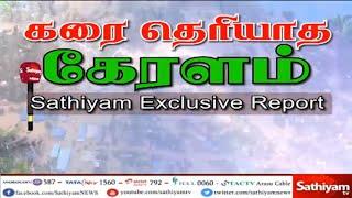 கரை தெரியாத கேரளம்   Sathiyam Exclusive Report #kerala #KeralaFloods #keralarain #PrayForKerala